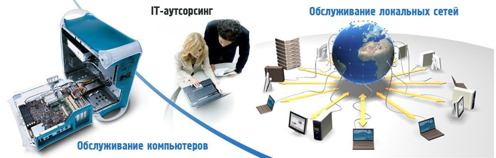 Как выбрать компанию по обслуживанию компьютеров в Москве?