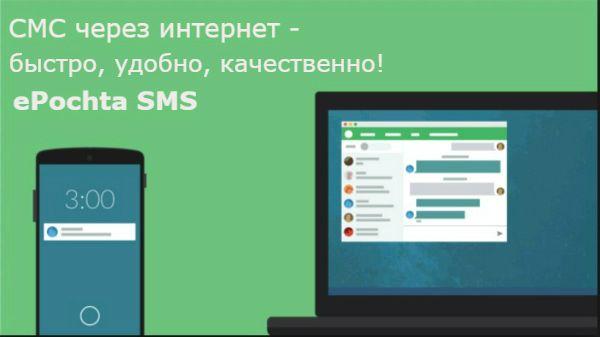 Программа ePochta SMS – оптимальное решение вопроса рассылок СМС через Интернет