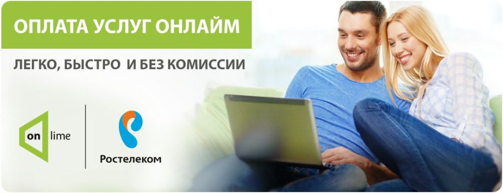Провайдер Онлайм: отличный баланс между качеством и ценой