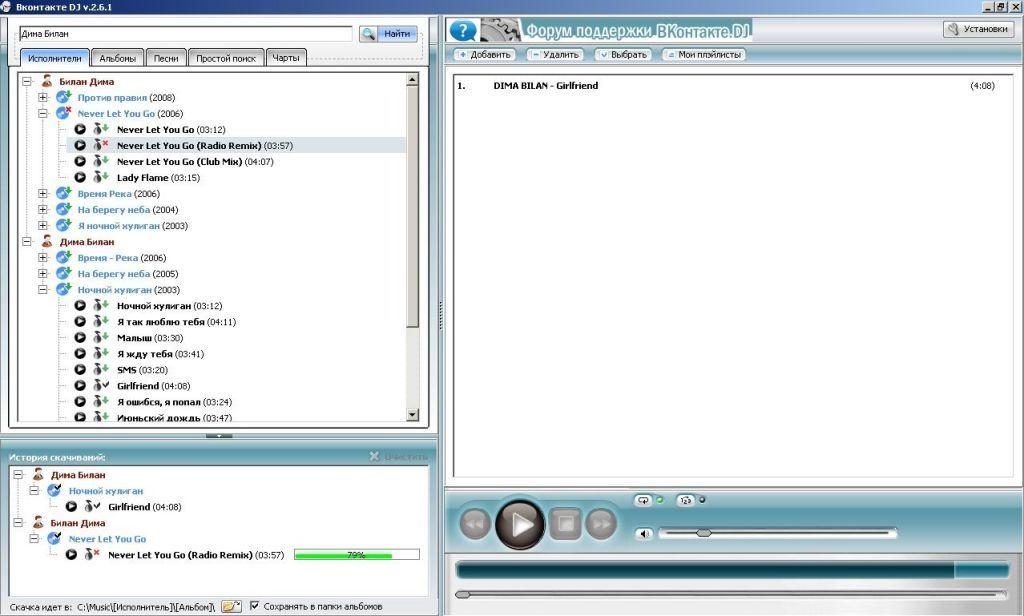 Программа для скачивания музыки и видео ВКонтакте DJ