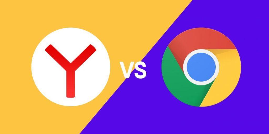 Google Chrome или Yandex Браузер: что выбрать?