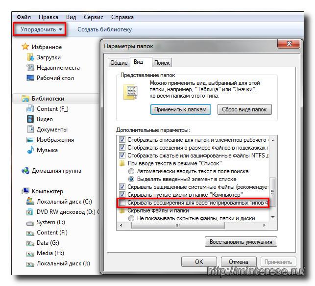 Как сделать чтобы показать формат файла 533