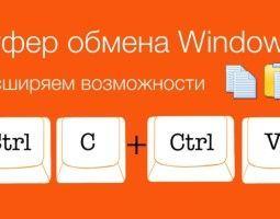 Буфер обмена Windows. Программы для расширения возможностей буфера