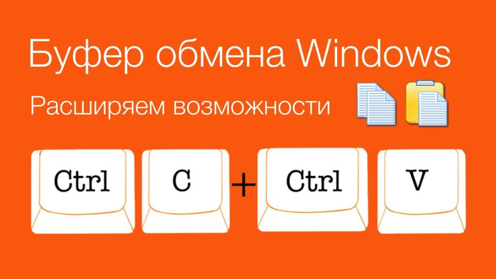 Буфер обмена Windows. Программы для расширения возможностей буфера