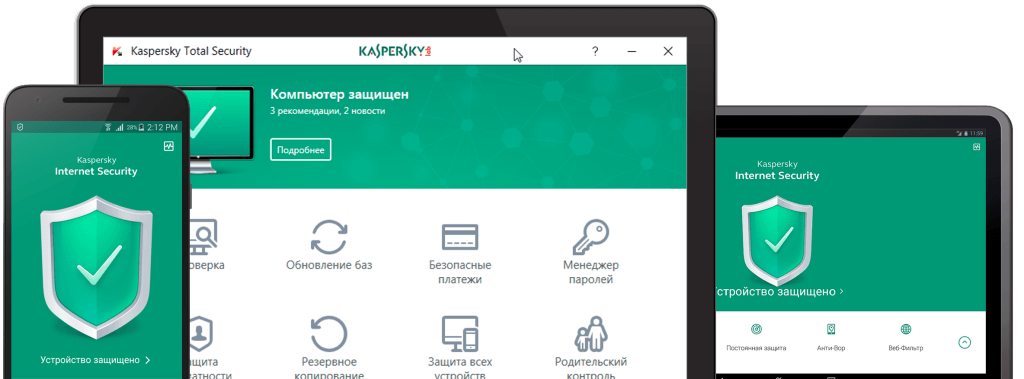 Антивирусная программа Kaspersky Total Security для бизнеса