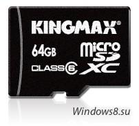 microSDXC на 64 Gb от компании Kingmax