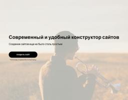 Ucraft — обзор конструктора сайтов