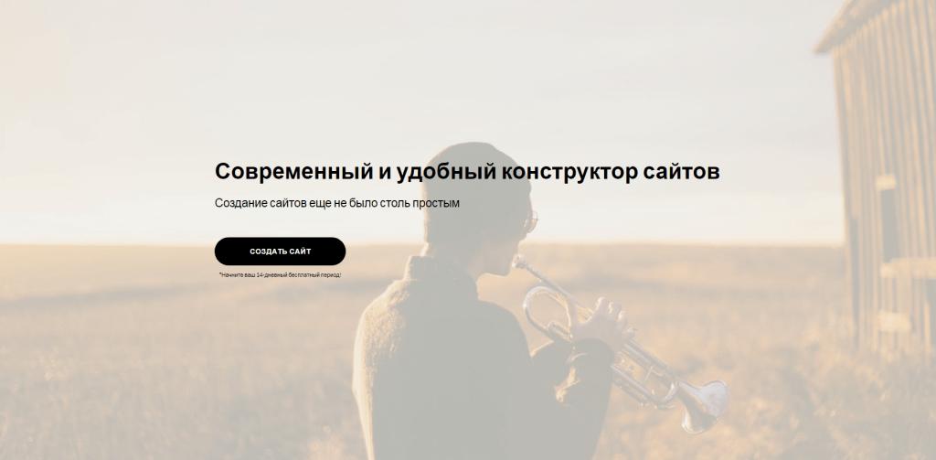 Ucraft - обзор конструктора сайтов