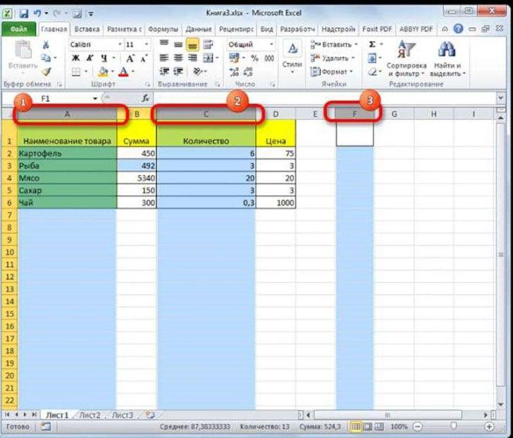 Как работать в Excel