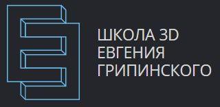 Школа 3D Евгения Грипинского